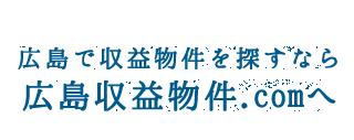 広島で収益物件を探すなら広島収益物件.comへ